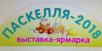 Пасхальная ярмарка в Гагаузии – открытая платформа  по взаимодействию производителей и потребителей