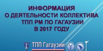 Состоялась встреча экономических агентов Гагаузии с Президентом ТПП РМ Сергеем Харя.