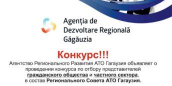 Агентство Регионального Развития АТО Гагаузия объявляет о проведении конкурса по отбору представителей гражданского общества и частного сектора, в состав Регионального Совета.